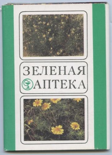 Набор открыток «Зеленая аптека» (20 шт.) 1986 года (СССР)