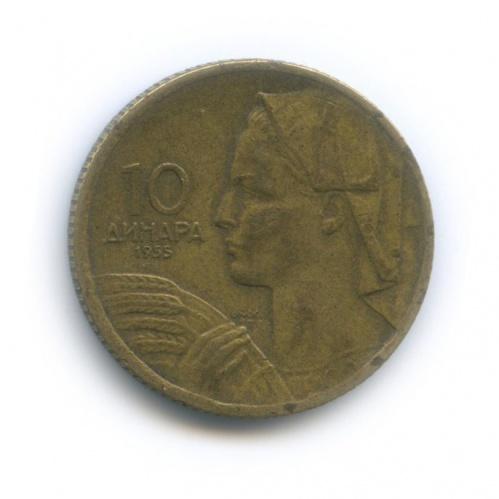 10 динаров 1955 года (Югославия)