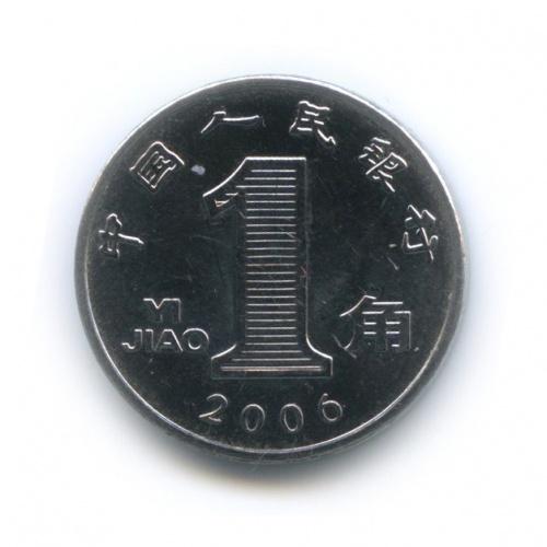 1 джао 2006 года (Китай)