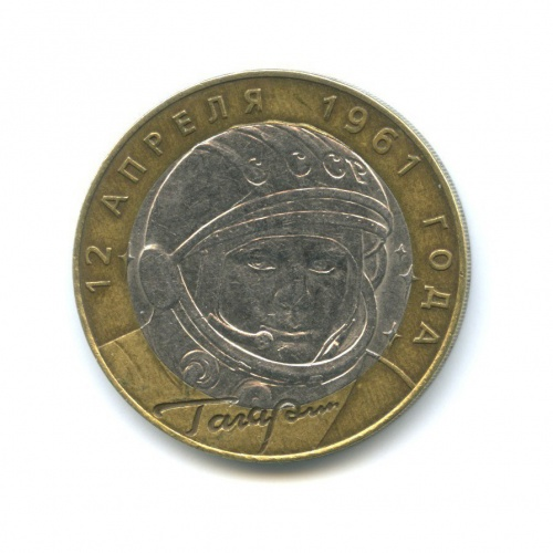 10 рублей — 40 лет космического полета Ю. А. Гагарина 2001 года СПМД (Россия)