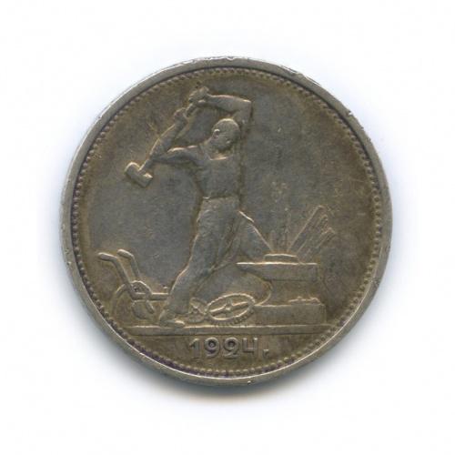 50 копеек (стерта) 1924 года Т.Р (СССР)