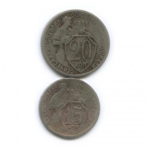 Набор монет 15 копеек, 20 копеек 1931 года (СССР)