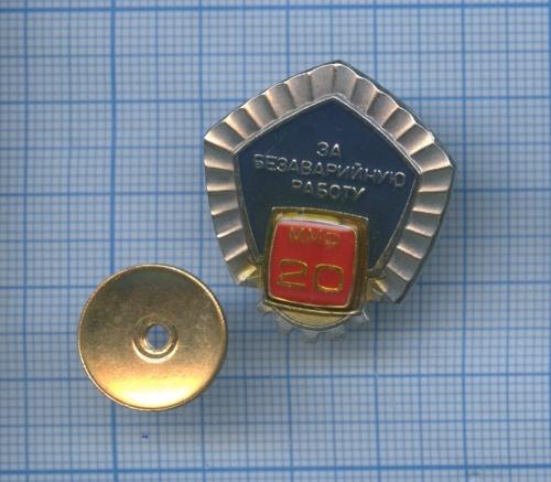 Знак «Забезаварийную работу - ММФ» (Россия)