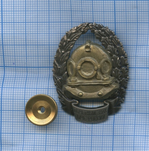 Знак «Почетный знак МЧС России» (копия)