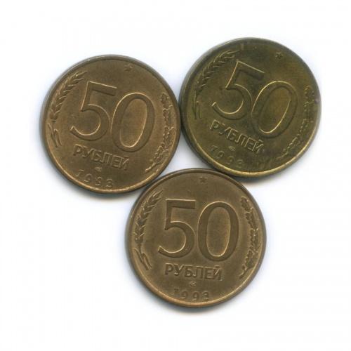 Набор монет 50 рублей (две монеты - магнит) 1993 года ЛМД (Россия)
