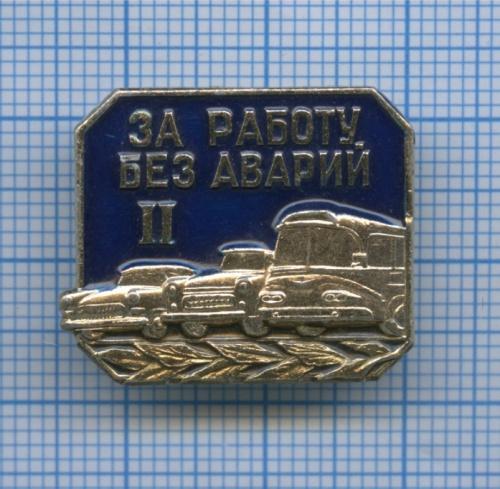 Знак «Заработу без аварий», 2-я степень ЛЭ (СССР)