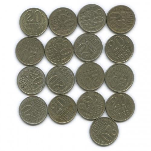 Набор монет 20 копеек (без повторов) (СССР)