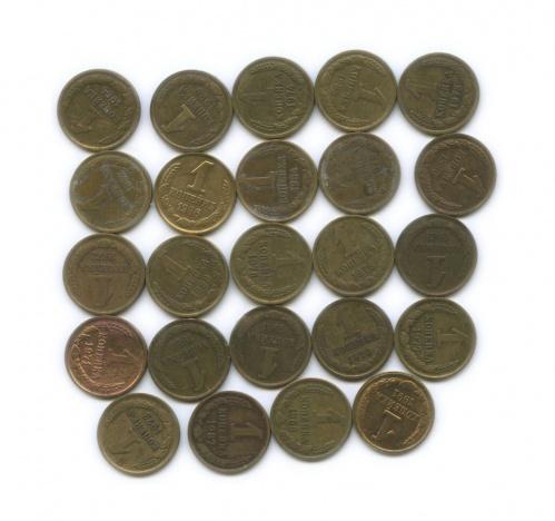 Набор монет 1 копейка (без повторов) 1968-1991 (СССР)