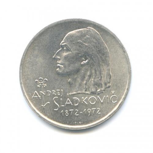 20 крон — 100 лет содня смерти Андрея Сладковича 1972 года (Чехословакия)