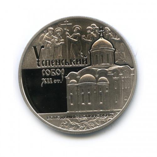 5 гривен - Успенский собор 2015 года (Украина)