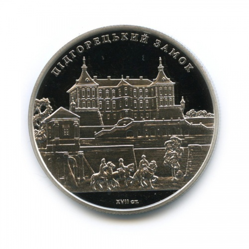 5 гривен - Подгорецкий замок 2015 года (Украина)