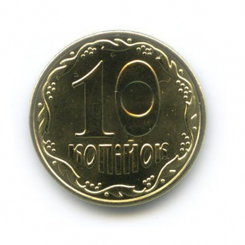 10 копеек 2014 года (Украина)