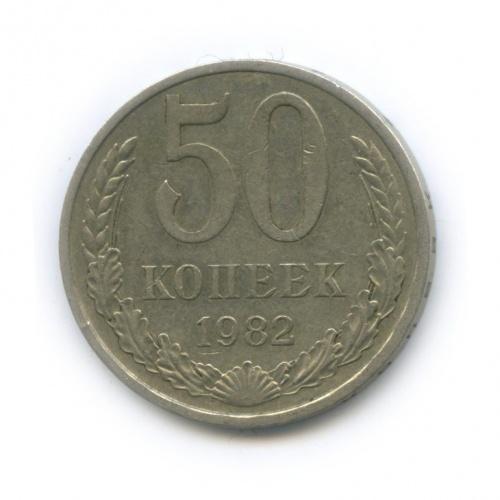 50 копеек 1982 года (СССР)