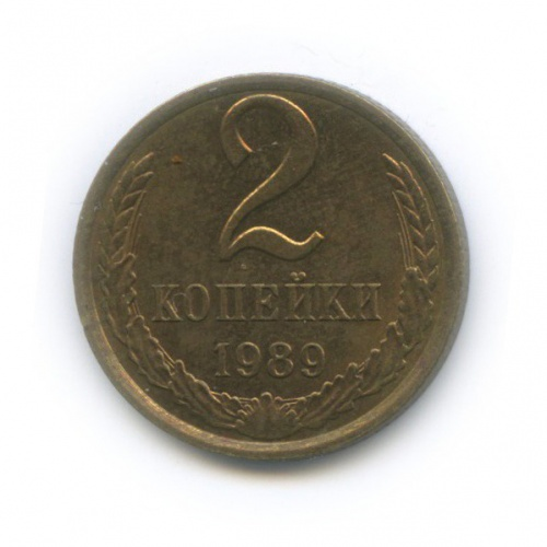 2 копейки 1989 года (СССР)