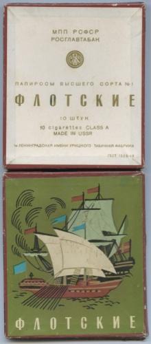 Коробка отпапирос «Флотские», 1-я Ленинградская им. Урицкого Табачная Фабрика (СССР)