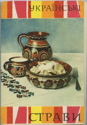 Набор открыток «Украинские блюда», Киев (24 шт.) 1970 года (Украина)