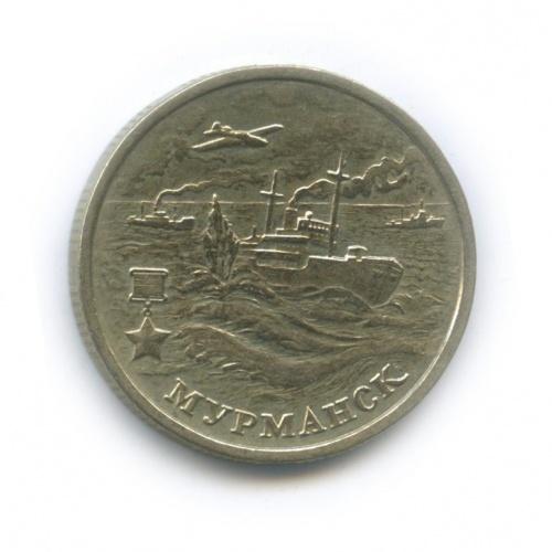 2 рубля — Мурманск, 55 лет Победы (брак - раскол штемпеля) 2000 года (Россия)