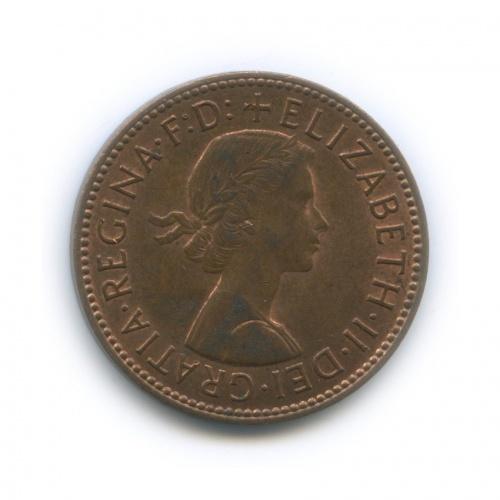 ½ пенни 1967 года (Великобритания)