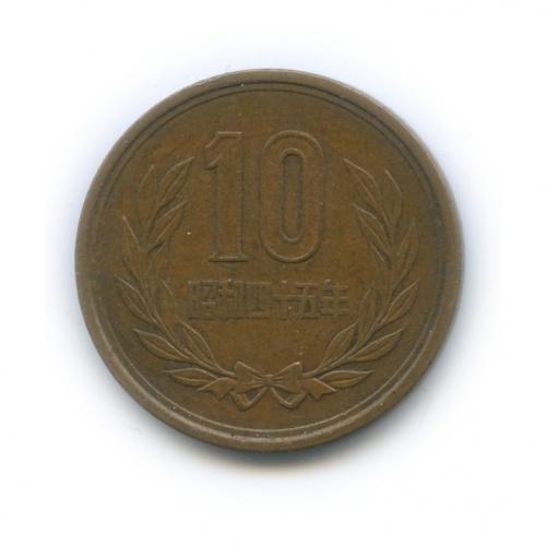 10 йен 1970 года (Япония)