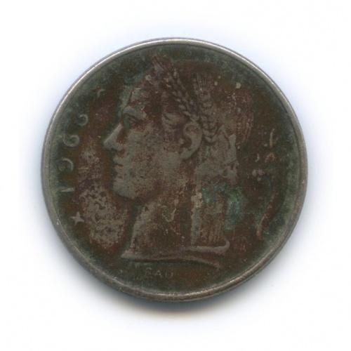 5 франков 1966 года Q (Бельгия)
