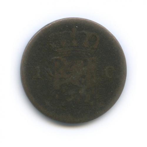 1 цент 1823 года (Нидерланды)