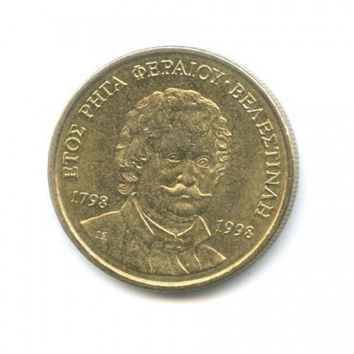 50 драхм — 200 лет содня смерти Ригаса Фереоса 1998 года (Греция)