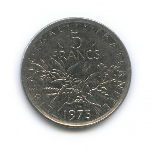 5 франков 1975 года (Франция)
