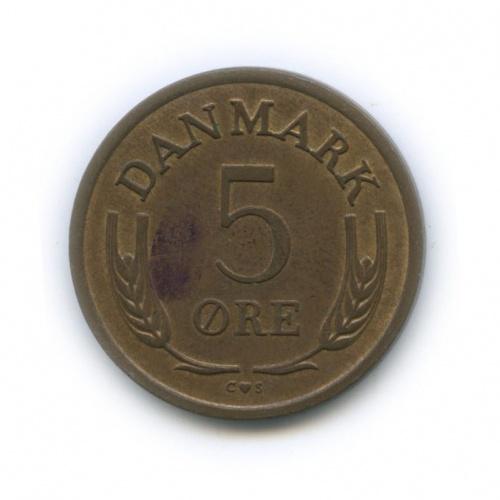 5 эре 1963 года Br (Дания)