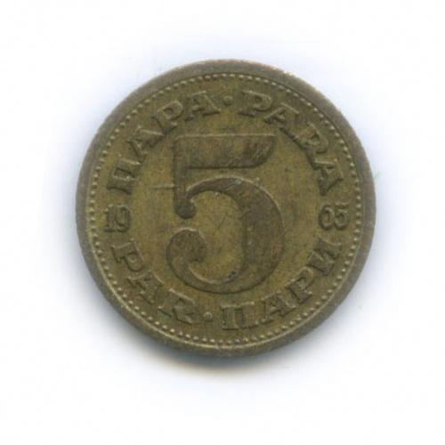 5 пара 1965 года (Югославия)
