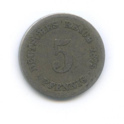 5 пфеннигов 1875 года (Германия)