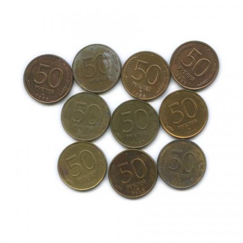 Набор монет 50 рублей (магнит, не магнит) 1993 года ЛМД, ММД (Россия)