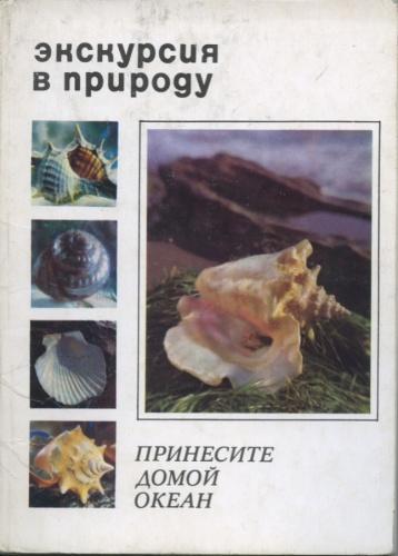 Набор открыток «Экскурсия вприроду - Принесите домой океан», 22 шт 1974 года (СССР)