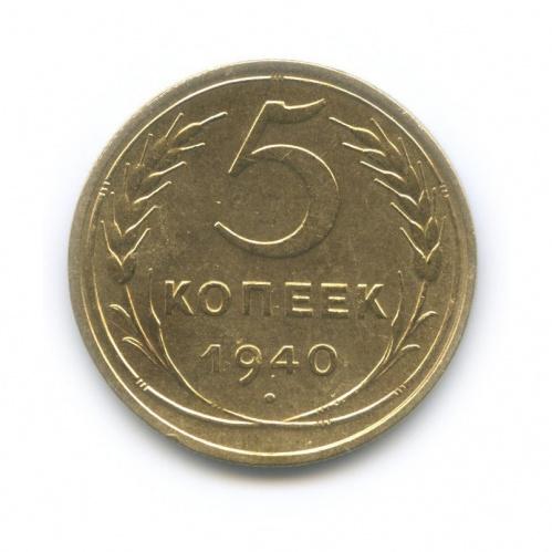 5 копеек 1940 года (СССР)