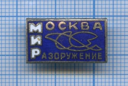 Знак «Мир - Москва - Разоружение» (СССР)