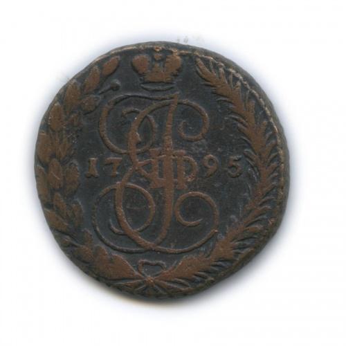 5 копеек 1795 года ЕМ (Российская Империя)