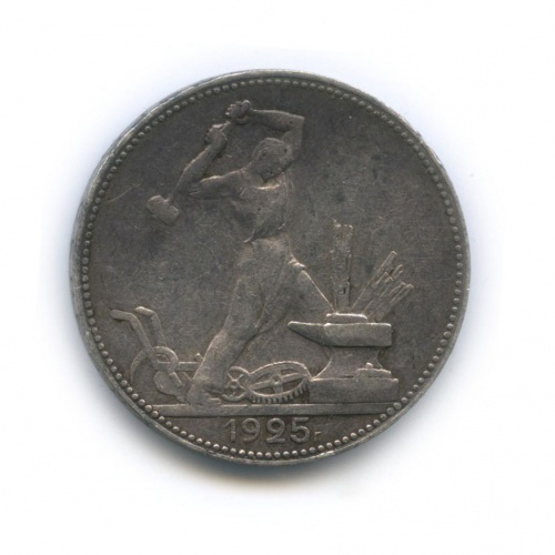 50 копеек 1925 года П.Л (СССР)