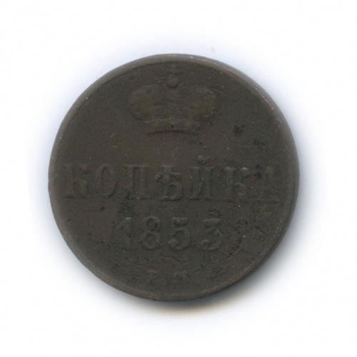 1 копейка 1853 года ЕМ (Российская Империя)