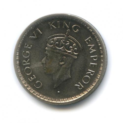 1/2 рупии, Британская Индия 1944 года