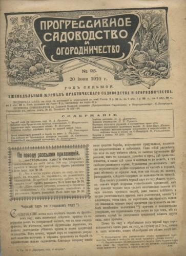 Журнал «Прогрессивное садоводство иогородничество», выпуск №25 (16 стр.) 1910 года (Российская Империя)