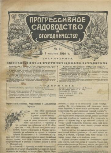 Журнал «Прогрессивное садоводство иогородничество», выпуск №31 (14 стр.) 1910 года (Российская Империя)