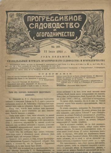 Журнал «Прогрессивное садоводство иогородничество», выпуск №28 (12 стр.) 1910 года (Российская Империя)