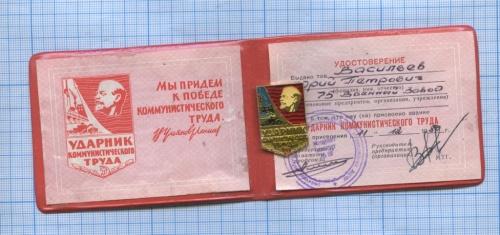 Знак «Ударник коммунистического труда» (судостоверением) (СССР)