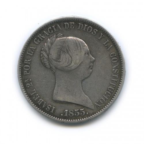 20 реалов - Изабелла 1855 года (Испания)