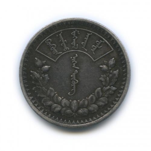 1 тугрик 1925 года (Монголия)