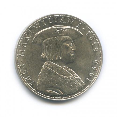 50 шиллингов — 450 лет содня смерти Максимилиана I 1969 года (Австрия)