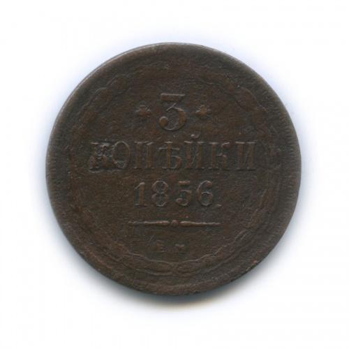 3 копейки 1856 года ЕМ (Российская Империя)