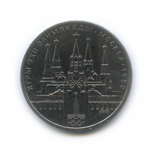 1 рубль — XXII летние Олимпийские Игры, Москва 1980 - Кремль (брак - ошибка нациферблате) 1978 года (СССР)