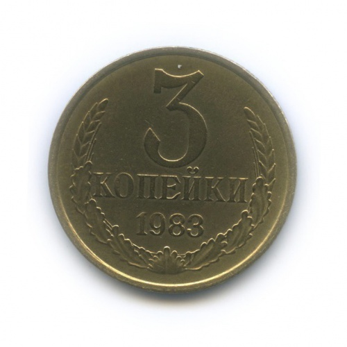 3 копейки (л/с шт. 20 коп) 1983 года (СССР)