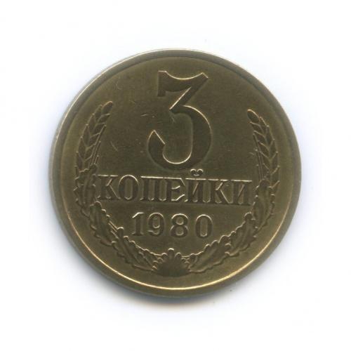 3 копейки (л/с шт. 20 коп) 1980 года (СССР)