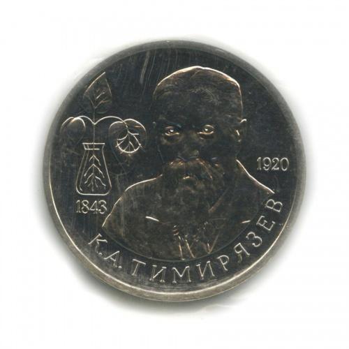1 рубль — 150 лет содня рождения Климента Аркадьевича Тимирязева (в запайке) 1993 года (Россия)